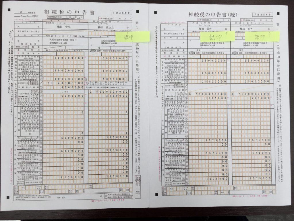 申告 相続 書類 税